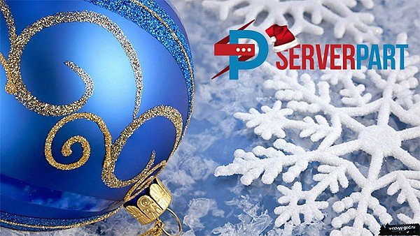 Режим работы Сервер-парт в новогодние праздники.
